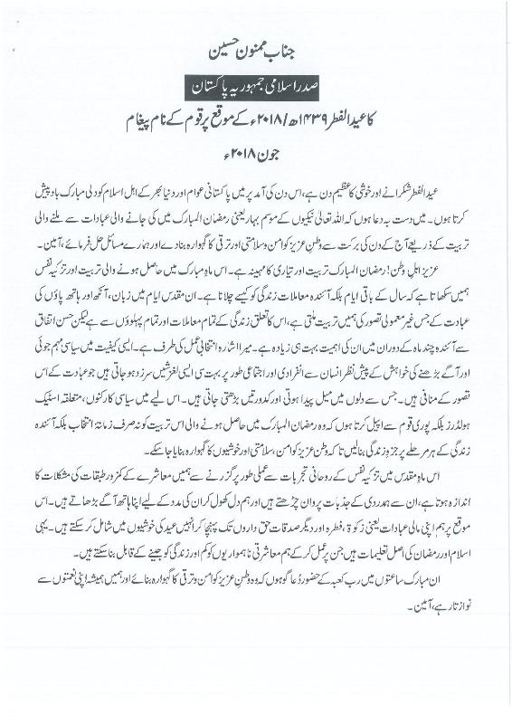URDU MESSAGE OF HONORABLE PRESIDENT-page-001
