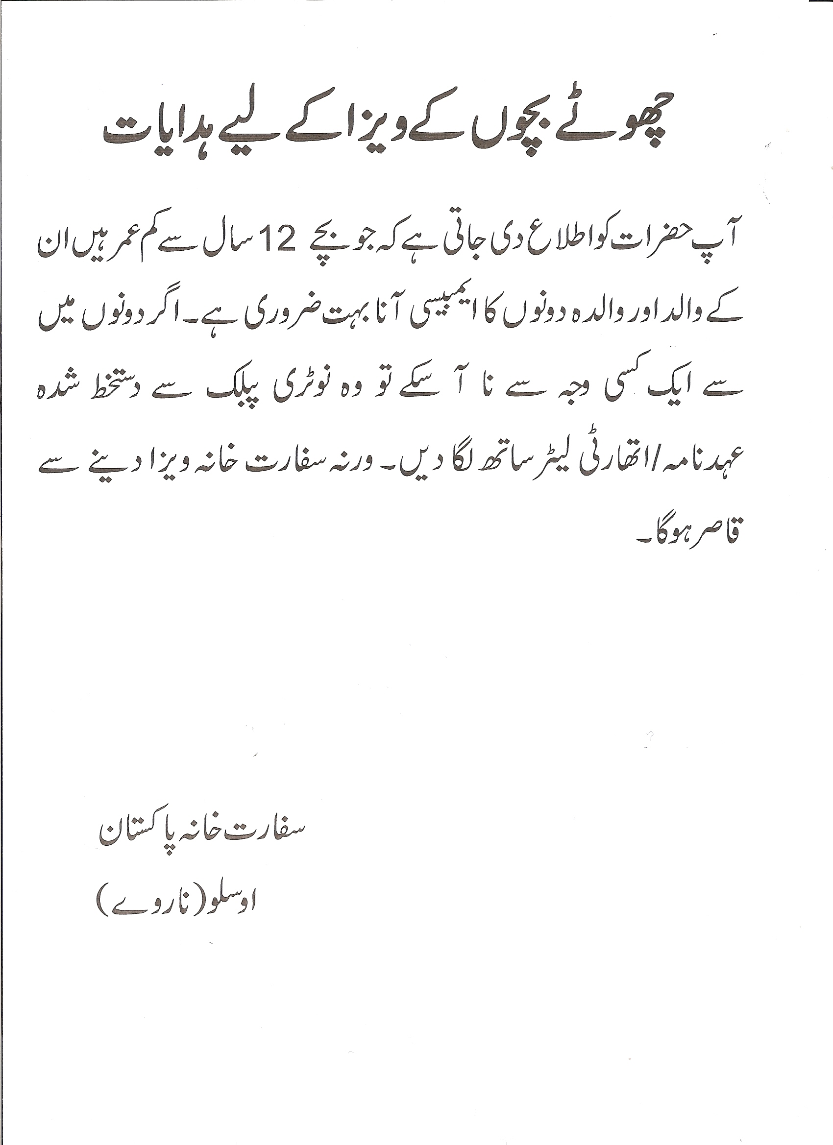 How to write a letter format in urdu cover letter templates urdu letter writing format gallery samples spiritdancerdesigns Choice Image